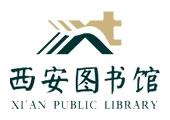 西安图书馆