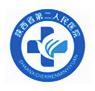 陕西省第二人民医院