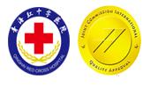青海红十字会医院